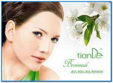 tianDe-kosmetika